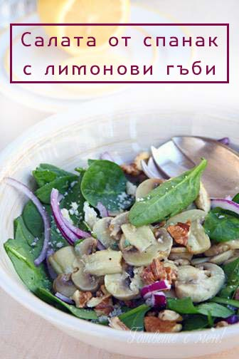 Пролетно меню за здраве