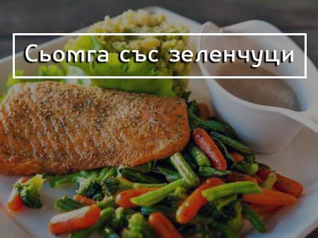 Вкусни предложения със сьомга - зеленчуци