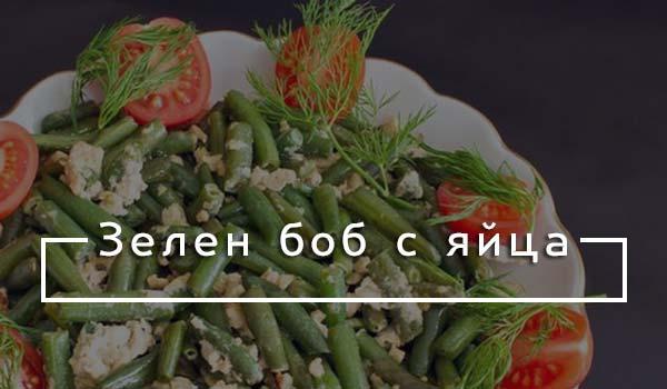 Пролетно меню за здраве - зелен боб