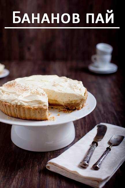 3 рецепти за неделни кулинарни сладости