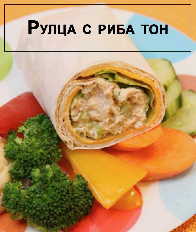 3 идеи за лека лятна вечеря - рулца с риба тон