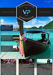 Списание VIP - Брой 32