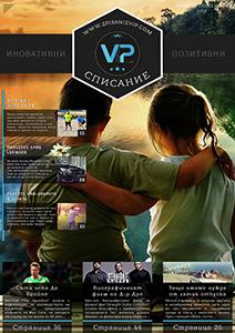 Списание VIP - Брой 33