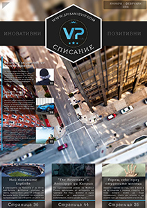 Списание VIP - Брой 38