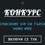 Търси се: Ново име на Списание VIP