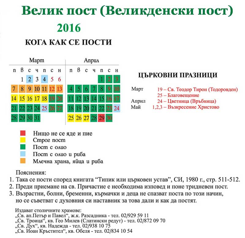 Kalendar-na-postite-prez-2016