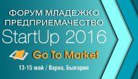 StartUp 2016 – Go To Market