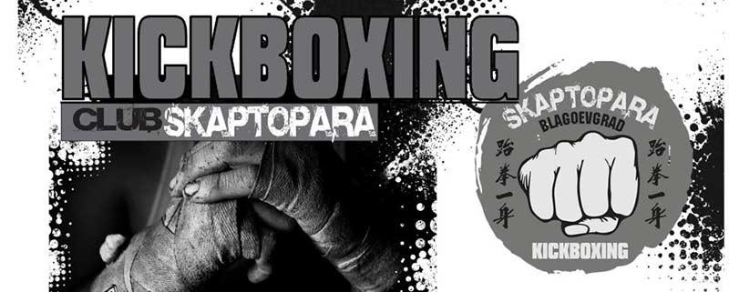 """История на Кик бокс клуб """"Скаптопара"""""""