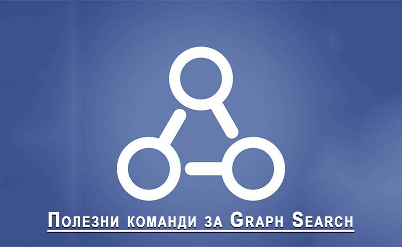Полезни команди за Graph Search