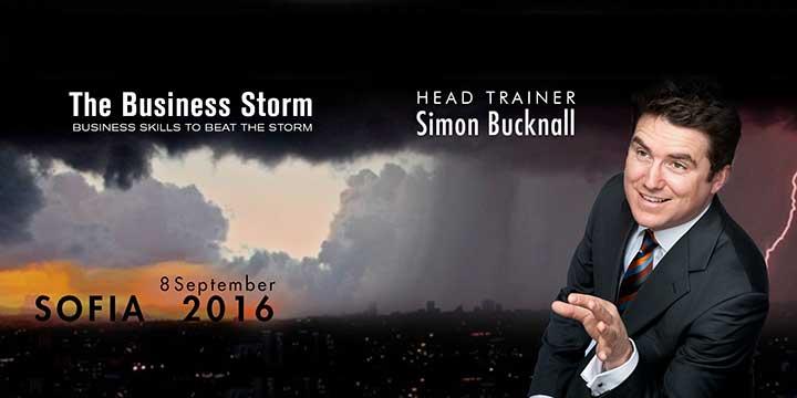 Бизнес Буря