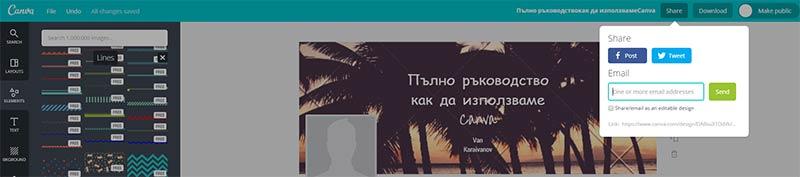 Ефектнa Фейсбук корицa със Canva