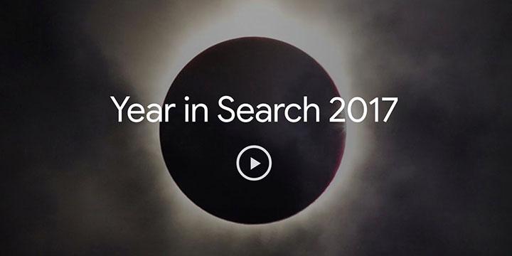 2017-та, според Google